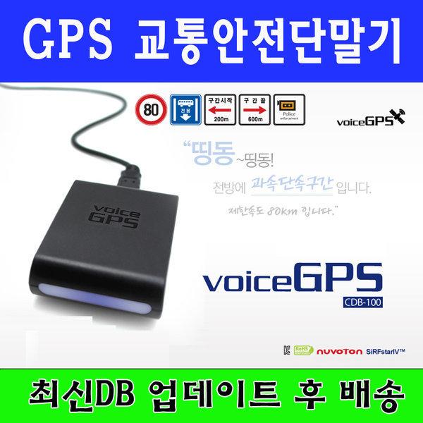 보이스GPS CDB-100 교통안전단말기12V NEW 2015년형