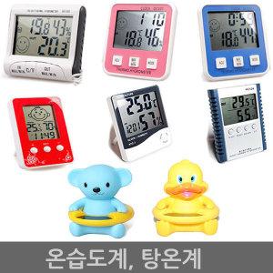 온습도계 디지털온습도계 온도계 습도계 탕온계