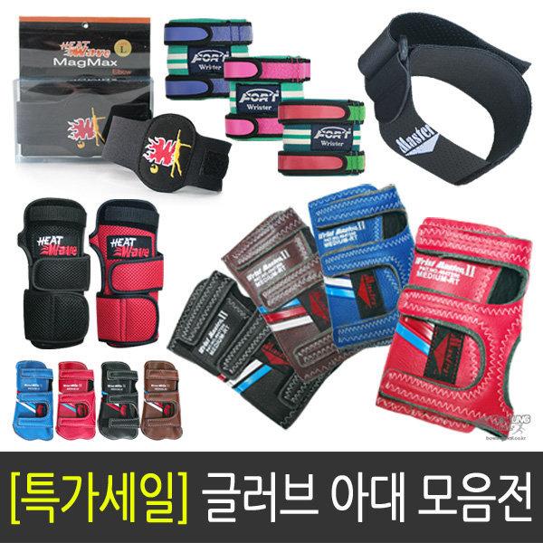글러브 아대 모음전 /볼링아대/볼링용품/볼링공/볼링