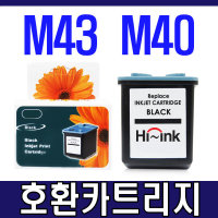삼성 호환 카트리지 M43 M40 INK-M43 잉크 충전