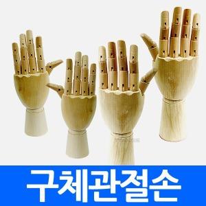 관절손 손모형 인체모형 네일아트용손톱모형 관절인형