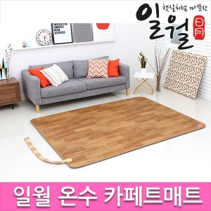 최신형 일월 온수 카페트매트100/140/240/270전기장판