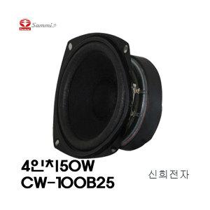 CW-100B25 4인치 삼미스피커 오디오 자작스피커 유닛