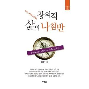 창의적 삶의 나침반  지식공감   김병헌