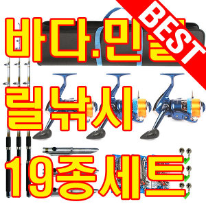 원투낚시대세트/릴낚시대3대+릴3개/바다낚시대/낚시대