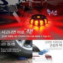 차량용 LED 비상등 경고등 경광등 경광봉 추천