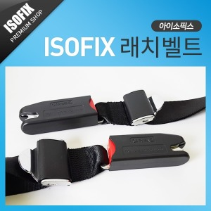 isofix 래치벨트 카시트고정 안전장치