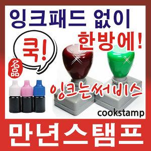 쿡스탬프 만년스탬프/사업자도장/결재방/싸인방/명판
