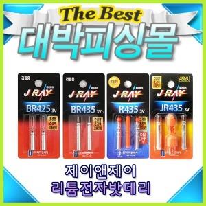 제이레이BR425 R435 JR435 R327 전자케미배터리전자찌
