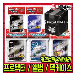 유희왕/앨범/카드 실드/덱케이스/핸디파일/프로텍터