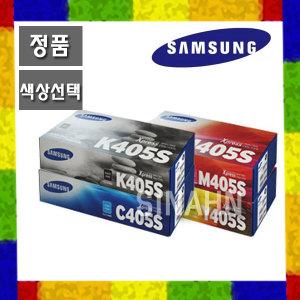 (삼성정품토너/검정) CLT-K405S/삼성SL-C422/423/C472