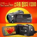 오늘특가 스마트캠코더V2000 카메라1600만화소 삼성SD