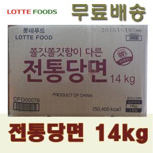 롯데푸드 전통당면 14kg대용량/넙적찰당면/화미찰당면