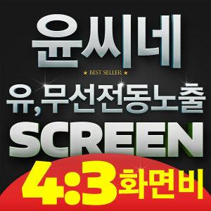 윤씨네 유선무선 전동스크린60~120인치 방염원단