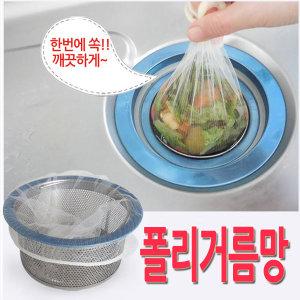 기획특가 싱크대 배수구망 폴리거름망(30매입)