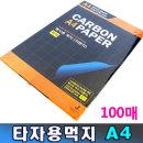타자용 먹지 A4 100장 / 카본페이퍼 CARBON PAPER
