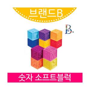 :브랜드B: 숫자소프트블럭/브랜드비/장난감/완구