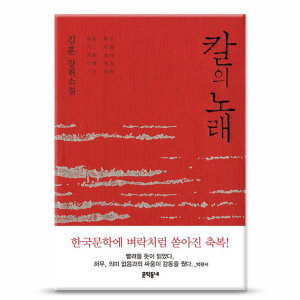 문학동네 /  칼의 노래(양장)(개정판) / 김훈