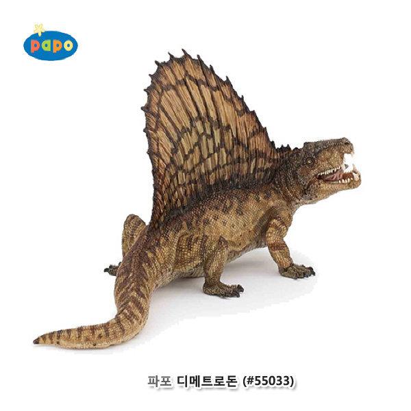 파포 (공룡 모형완구) 디메트로돈 ( 55033)