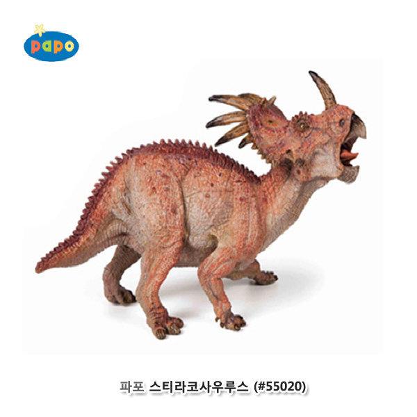 파포 (공룡 모형완구) 스티라코사우루스 ( 55020)
