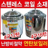 연탄보일러 9탄 12탄 16탄(토관포함) 원형 스텐레
