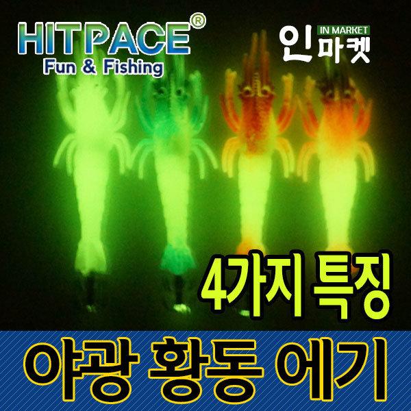 야광황동에기/쭈꾸미/갑오징어/호레기/애자왕눈이애기