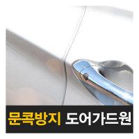 도어가드원/문콕방지/풍절음 방지/범퍼가드