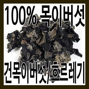 (그린내추럴) (흑)목이버섯. (흑)목이버섯가루 300g