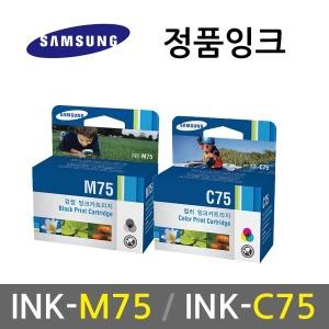 삼성정품잉크 INK-M75(검정150매)/C75(칼라138매)