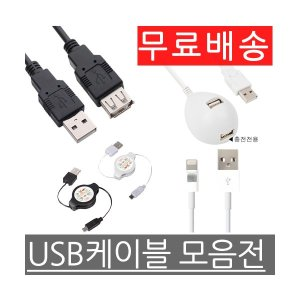 USB 연장케이블/프린터케이블/케이블/스마트폰케이블