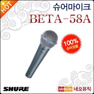 슈어마이크 Shure BETA58A 전문보컬용 다이나믹마이크