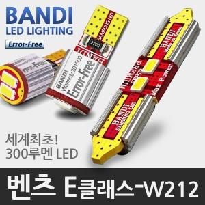 반디 벤츠 E클래스 W212 LED 실내등 풀세트