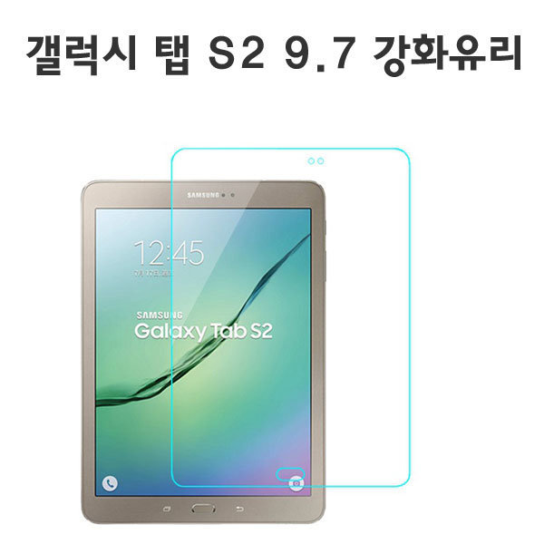무료배송/갤럭시탭S2 9.7 강화유리필름/SM-T815