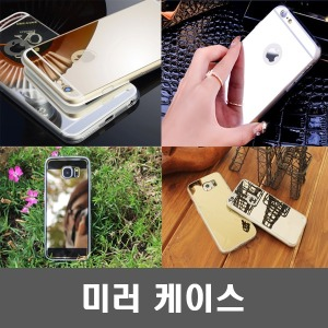 미러케이스 젤리 아이폰X 8 7 갤럭시S9 S8 S7 노트8 5