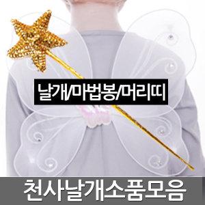 천사 날개 용품 봉 파티 머리띠 별 망사 할로윈 소품