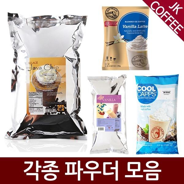 빅트레인 쿨캡 모카페 글라쎄 프라페파우더/모음전