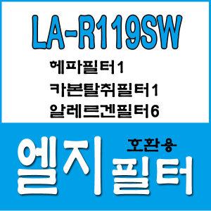 엘지공기청정기호환용필터/LA-R119SW/1년 사용분