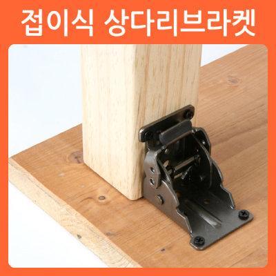 접이식 브라켓 다리 밥상 상 좌식 원목 테이블 가구 - 옥션