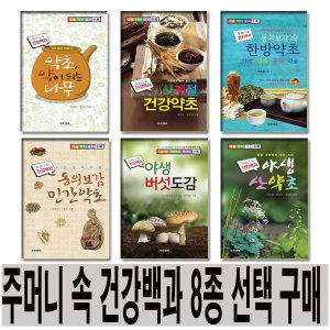 산약초/약초/버섯/동의보감/한방/나무/도감/건강/백과