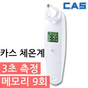 카스 귀 체온계RB600 3초측정 메모리9회