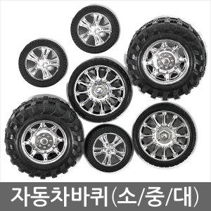 자동차바퀴/자동차/바퀴/차/장남감/타이어/만들기