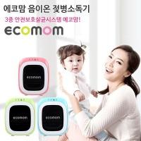 에코맘음이온젖병소독기/램프 사은품 ECO-22