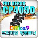 제록스 ct202018 정품토너 DocuPrint CM405DF CP405D