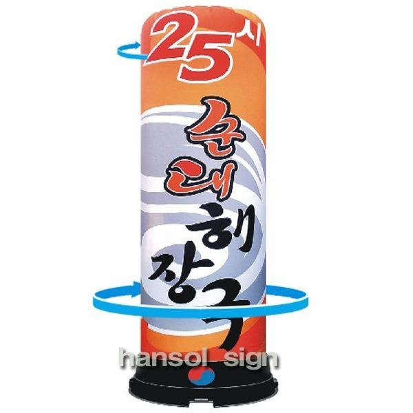 에어간판특허제품 고정/회전형80cmx3m 대전 청주 세종