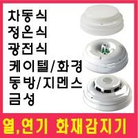 국산/차동식감지기/정온식감지기/열감지기/연기감지기