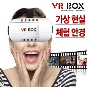 가상현실안경/VR BOXII/3D안경/4D안경/영화/최신게임