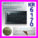 SC KR-6170 X-slim/밀리언셀러/팬타그래프/USB 키보드