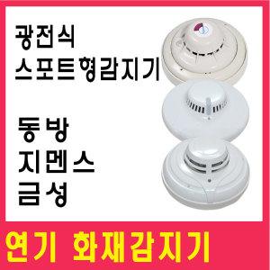국산/광전식감지기/연기감지기/광전식스포트형감지기