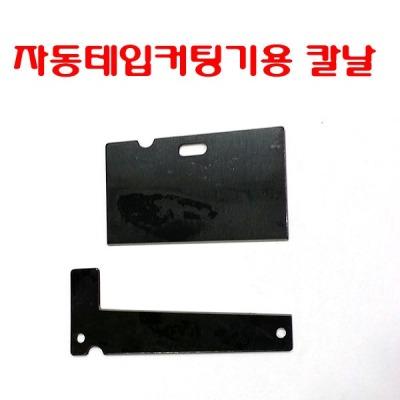 자동테이프 커팅기 커터 M-1000용 칼날 콘트롤러 - 옥션