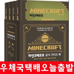 마인크래프트 공식 가이드북 4권세트 : 초보자+전투+건축+레드스톤 / 영진닷컴